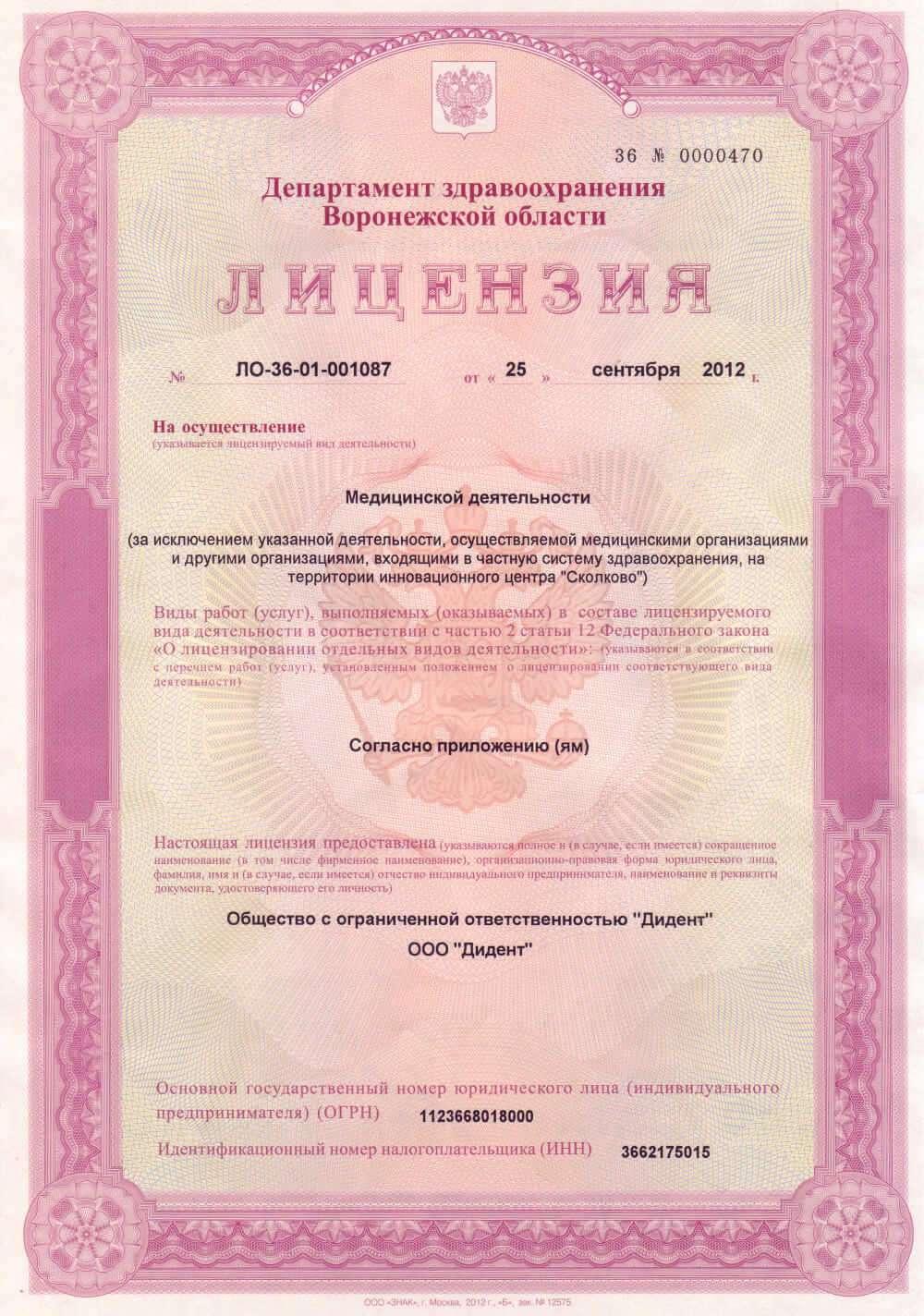 Лицензия стоматологической клиники Диднет