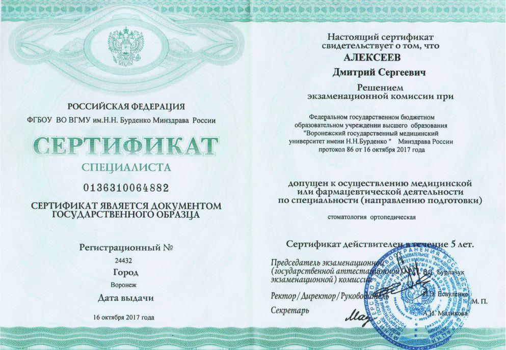 Стоматолог Алексеев Дидент Воронеж