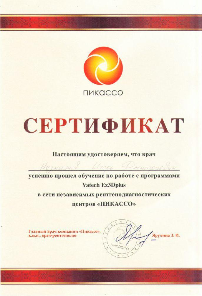 Стоматолог Незнамов Дидент Воронеж