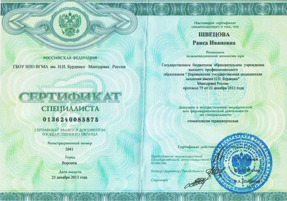 Стоматолог Шевцова Дидент Воронеж