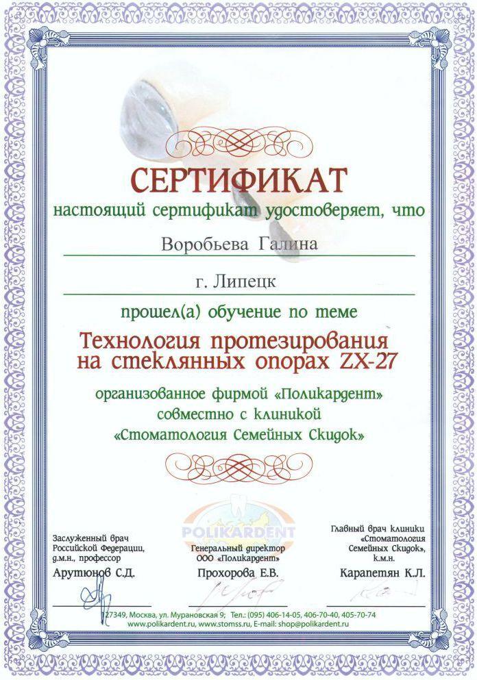 Стоматолог Воробьева Дидент Воронеж